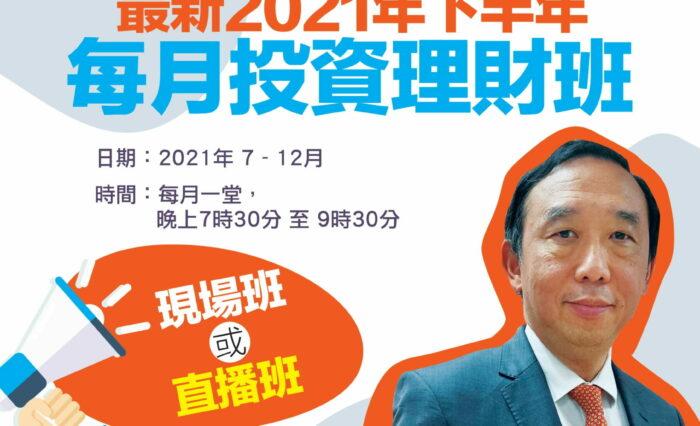 2021年6月五位導師海報 (1) (2)-2