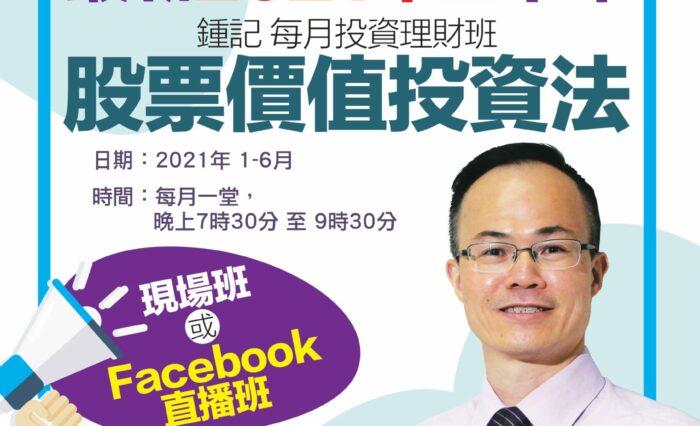 chung sir poster 2021