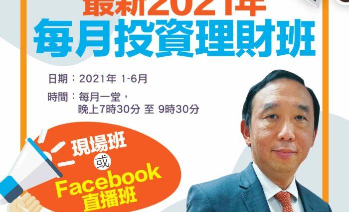 elex poster 2021