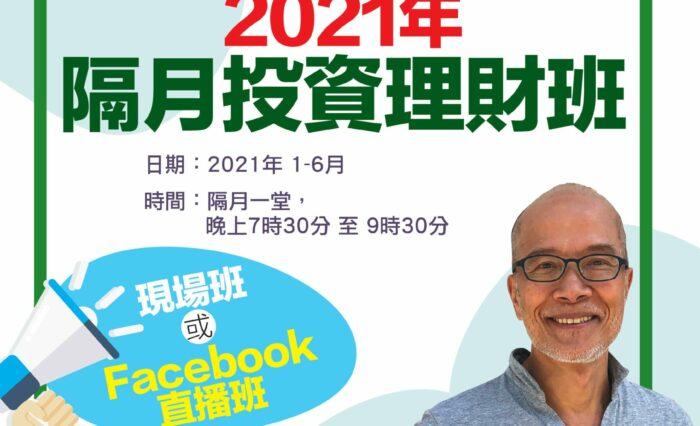 ng poster 2021